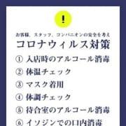 「当店の新型コロナウィルス対策について」04/21(水) 09:12 | イケない女教師のお得なニュース