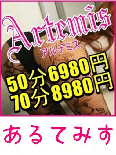 ハツネ|Artemis (アルテミス) しろーと派遣型・激カワ・激安専門店 - 熊本市近郊風俗