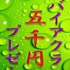りか|ドリーム~Dream~ - 立川風俗