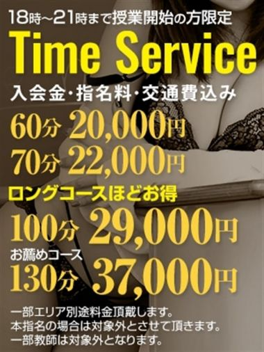 タイムサービス|派遣女教師 - 渋谷風俗