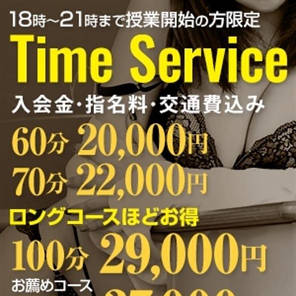 タイムサービス