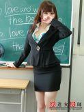 愛理先生|派遣女教師でおすすめの女の子