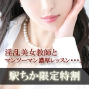【派遣女教師】 | 派遣女教師 - 渋谷風俗