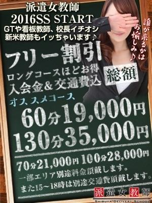 【派遣女教師】|派遣女教師 - 渋谷風俗 (写真2枚目)