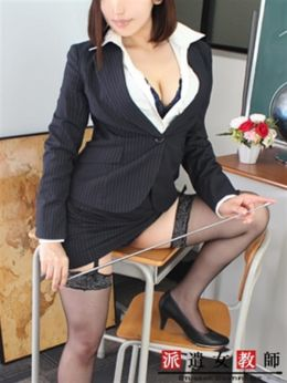 AYANA先生   派遣女教師 - 渋谷風俗