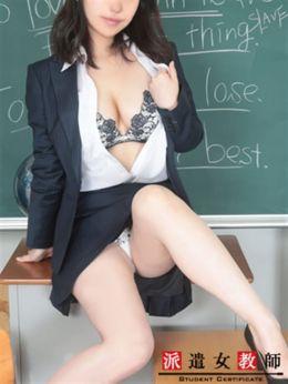結衣先生 | 派遣女教師 - 渋谷風俗