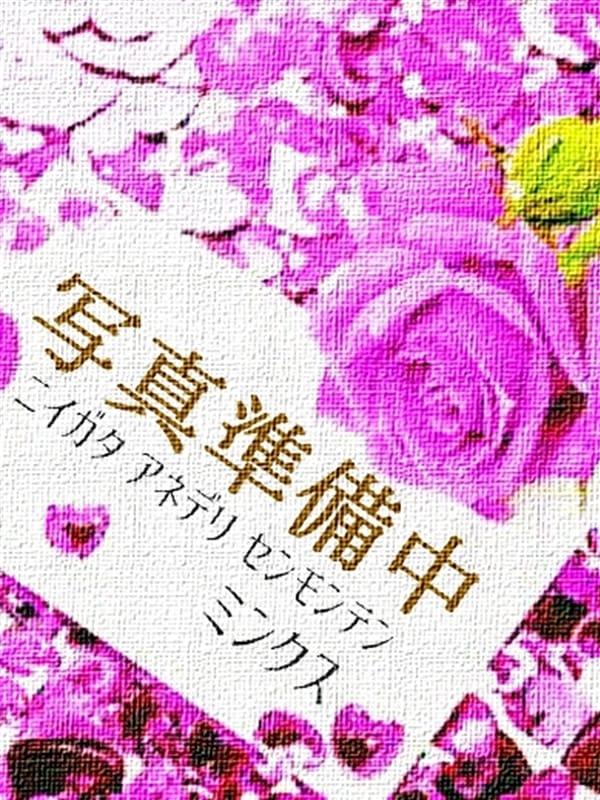 愛花【新人】(Minx)のプロフ写真3枚目