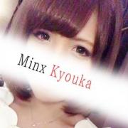 京香【新人】 Minx - 新潟・新発田風俗