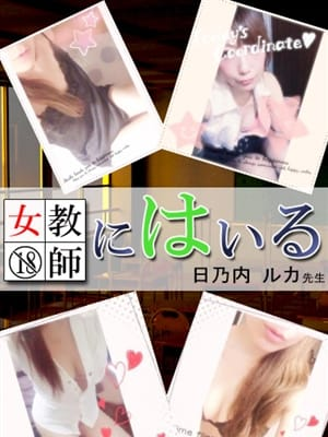 日乃内 ルカ(イケない女教師 東京五反田店)のプロフ写真3枚目