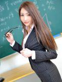森本 紗世|イケない女教師 東京五反田店でおすすめの女の子