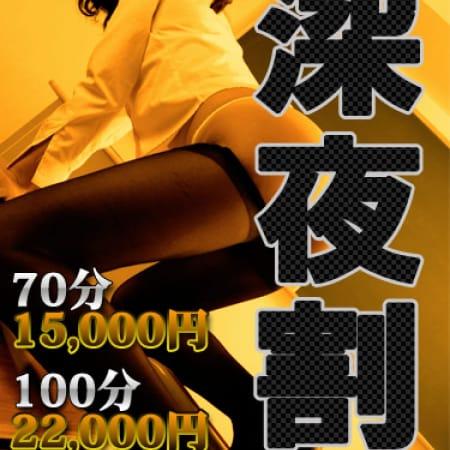 「赤字覚悟の「深夜割り!!」開催中♪」01/20(土) 22:49 | イケない女教師 東京五反田店のお得なニュース