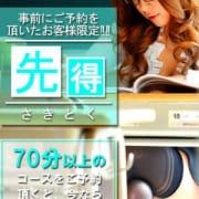 「祝♥リニューアルキャンペーン第一弾♪」04/27(金) 12:16 | イケない女教師 東京五反田店のお得なニュース