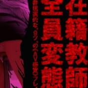 「本日4/20(金)の割引♬」04/20(金) 10:15 | イケない女教師 東京五反田店のお得なニュース