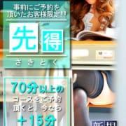 「祝♥リニューアルキャンペーン第一弾♪」08/21(火) 00:54 | イケない女教師 東京五反田店のお得なニュース