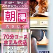 「♥朝得プラン リニューアルキャンペーン♥」08/16(木) 05:08 | イケない女教師 東京五反田店のお得なニュース