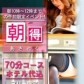 イケない女教師 東京五反田店の速報写真