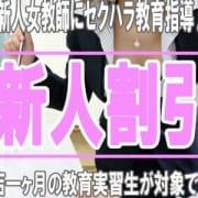 「❤❤❤期待と確信の新任教師❤❤❤」03/20(水) 03:40 | イケない女教師 東京五反田店のお得なニュース