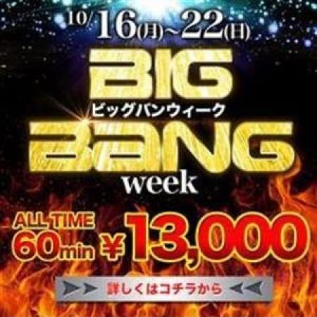 「大好評だったイベント開催が決定!!」10/20(金) 22:00 | ルーフ金沢のお得なニュース