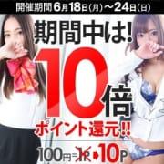 「【ポイント還元率10倍キャンペーン】」06/19(火) 00:09 | ルーフ金沢のお得なニュース