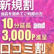 「総額6000円オフの超絶イベント!」06/25(金) 10:10 | ルーフ金沢のお得なニュース