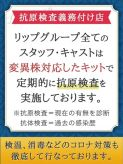 抗原検査|東京リップ 渋谷店(旧:渋谷Lip)でおすすめの女の子