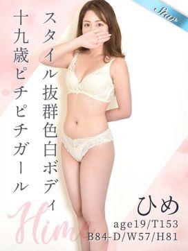 ひめ|東京リップ 渋谷店(旧:渋谷Lip)で評判の女の子