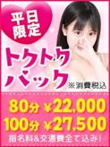 平日トクトクパック|東京リップ 渋谷店(旧:渋谷Lip)でおすすめの女の子