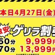 「50分9,999円!本日限定超激安ゲリラ割り開催です☆」04/27(金) 13:15 | 渋谷Lipのお得なニュース