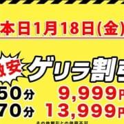 「50分9,999円!本日限定超激安ゲリラ割り開催です☆」01/18(金) 20:10   渋谷Lipのお得なニュース