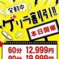 渋谷Lipの速報写真