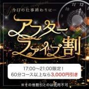 「本日限定イベント!【アフターファイブ割】」05/28(木) 20:38 | 渋谷Lipのお得なニュース