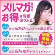 「メルマガキャンペーン」11/01(日) 01:41 | 渋谷Lipのお得なニュース