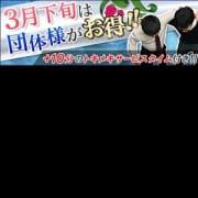 「3月下旬は!!団体様がお得イベント!!」03/17(土) 13:03 | 五反田人妻ヒットパレードのお得なニュース