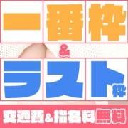 「NEW出勤一番枠&ラスト枠」05/21(金) 16:15   横浜シンデレラのお得なニュース