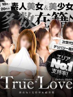 TruLove~トゥルーラブ|トゥルーラブでおすすめの女の子