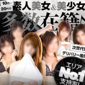 ☆お得情報☆   トゥルーラブ - 藤沢・湘南風俗