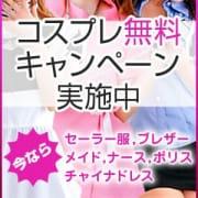 「≪コスプレ無料キャンペーン≫」08/04(日) 22:05 | トゥルーラブのお得なニュース