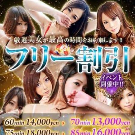 「◆70分13000円◆フリー割引イベント◆」09/19(火) 19:36 | mirageのお得なニュース