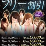 「◆70分13000円◆フリー割引イベント◆」06/02(土) 23:29 | mirageのお得なニュース