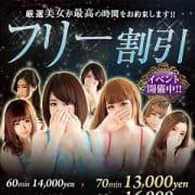 「◆70分13000円◆フリー割引イベント◆」09/20(木) 12:36 | mirageのお得なニュース