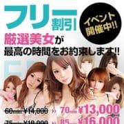 「◆70分13000円◆フリー割引イベント◆」01/16(水) 13:13 | mirageのお得なニュース