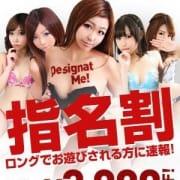 「90分以上ご利用で◆指名料無料◆」01/16(水) 13:23 | mirageのお得なニュース
