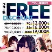 ◆70分13000円◆フリー割引イベント◆ mirage