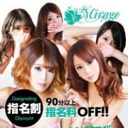 90分以上ご利用で◆指名料無料◆|mirage