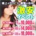 堺人妻1万円ポッキリの速報写真