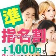 3人の女の子が選べる★準指名割★|堺人妻1万円ポッキリ