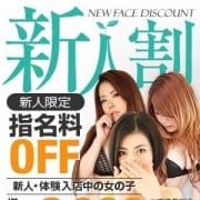 「★☆★新人限定、指名料OFF☆★☆」07/25(日) 13:04   堺人妻1万円ポッキリのお得なニュース