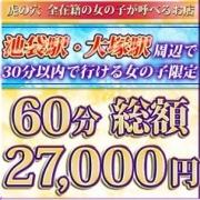 「Premiorープルミエー」10/09(火) 15:02 | CLUB 虎の穴 池袋店のお得なニュース