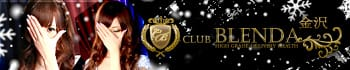 Club BLENDA 金沢(クラブブレンダ)