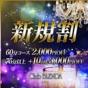 「駅チカ限定!超特安切符もご覧ください♪」03/25(日) 00:09 | Club BLENDA 金沢(クラブブレンダ)のお得なニュース